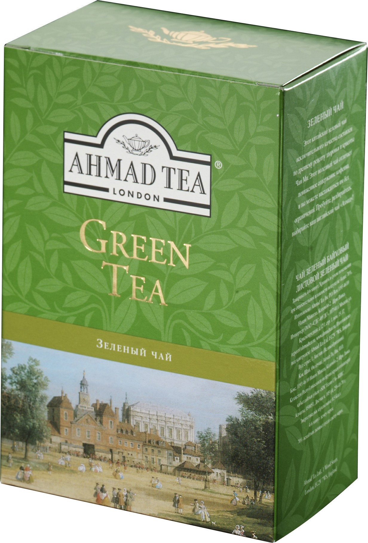 Ahmad Tea - Green Tea 500 g